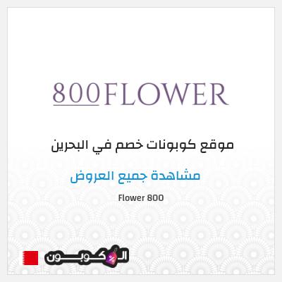 أهم مميزات الشراء من 800 Flower