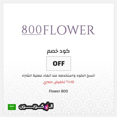 15% كود خصم 800 Flower | خدمة توصيل الزهور والهدايا الأفضل