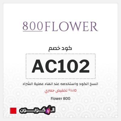 15% كود خصم 800 Flower   خدمة توصيل الزهور والهدايا الأفضل