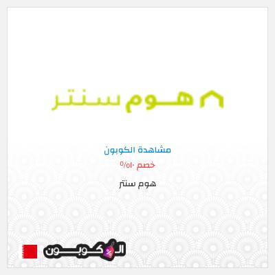 كود خصم هوم سنتر اون لاين | عروض وتخفيضات البحرين
