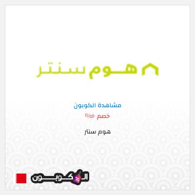 كود خصم هوم سنتر اون لاين البحرين   تخفيضات تصل حتى 70%
