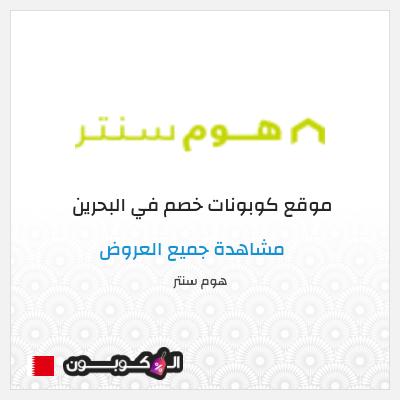 أهم مميزات الشراء من موقع هوم سنتر اون لاين البحرين