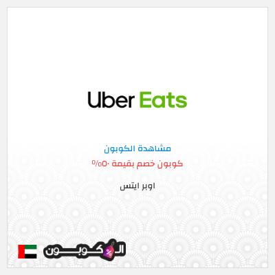 كود خصم اوبر ايتس أول طلب 2020   برومو كود Uber Eats ٥٠%
