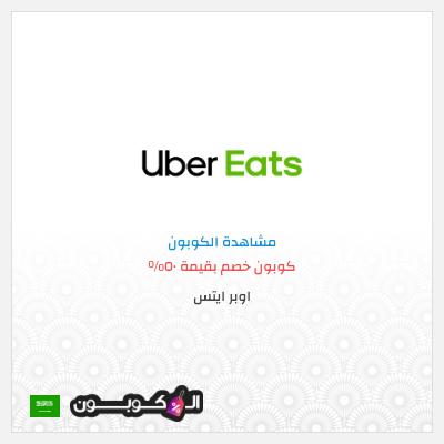 كود خصم اوبر ايتس أول طلب 2021 | برومو كود Uber Eats ٥٠%