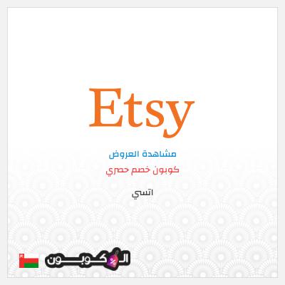 موقع اتسي عمان | كوبون خصم اتسي