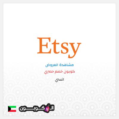 موقع اتسي الكويت | كوبون خصم اتسي