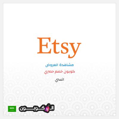 موقع اتسي السعودية | كوبون خصم اتسي