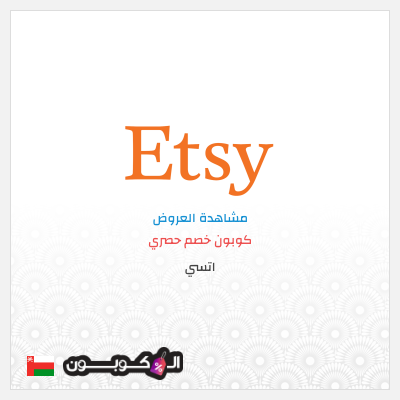 موقع اتسي عمان   كوبون خصم اتسي