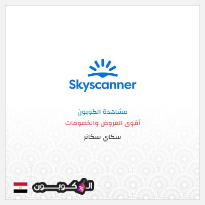 حجز طيران Skyscanner جمهورية مصر   اكواد و كوبونات خصم