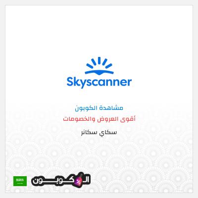 حجز طيران Skyscanner السعودية | اكواد و كوبونات خصم