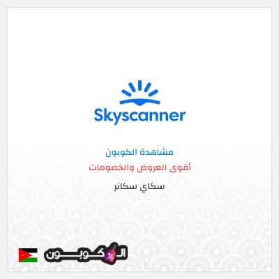 حجز طيران Skyscanner الاردن   اكواد و كوبونات خصم