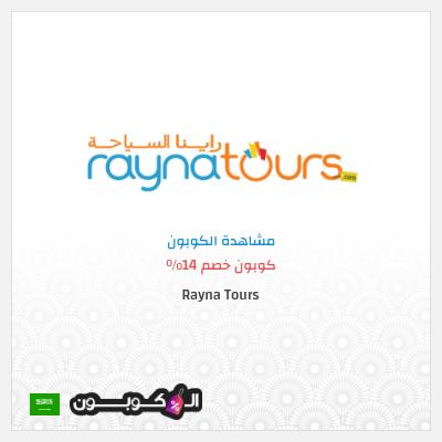 موقع Rayna Tours السعودية | كوبون خصم للجولات السياحية