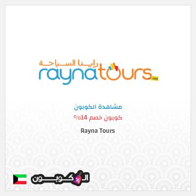 موقع Rayna Tours الكويت | كوبون خصم للجولات السياحية
