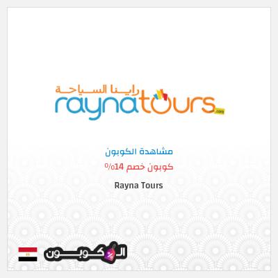 موقع Rayna Tours جمهورية مصر | كوبون خصم للجولات السياحية