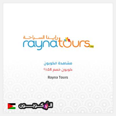 موقع Rayna Tours الاردن | كوبون خصم للجولات السياحية