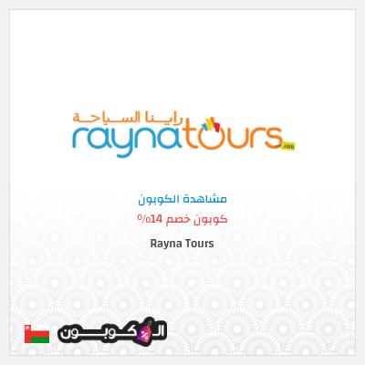 موقع Rayna Tours عمان | كوبون خصم للجولات السياحية