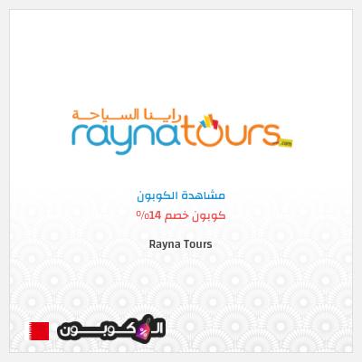 14% كود خصم Rayna Tours 2021 | أفضل خصومات Rayna Tours