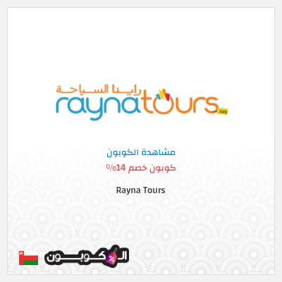 14% كود خصم Rayna Tours 2021   أفضل خصومات Rayna Tours
