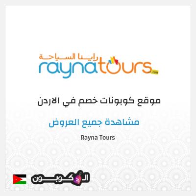 مُميزات موقع Rayna Tours