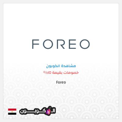 موقع Foreo اون لاين جمهورية مصر | 15% كوبون خصم فوريو