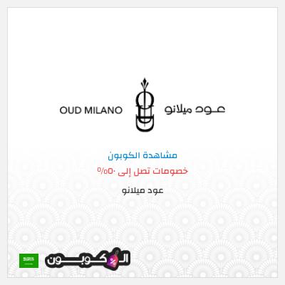 موقع عود ميلانو السعودية | كوبون خصم عود ميلانو