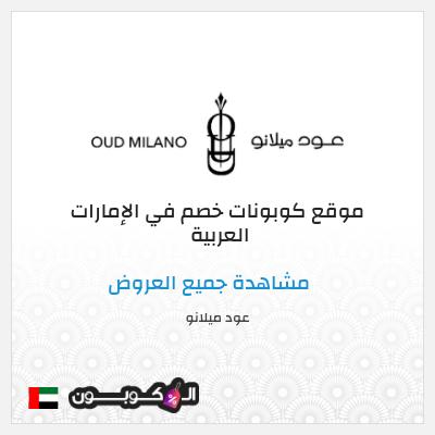 موقع عود ميلانو الإمارات العربية   كوبون خصم عود ميلانو
