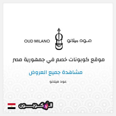 موقع عود ميلانو جمهورية مصر | كوبون خصم عود ميلانو
