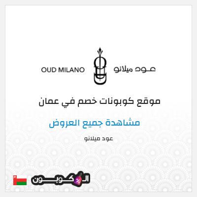 موقع عود ميلانو عمان   كوبون خصم عود ميلانو