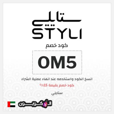 موقع ستايلي الإمارات العربية | كود خصم ستايلي