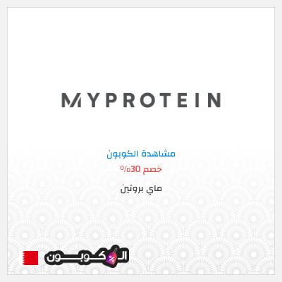 30% كوبون خصم ماي بروتين البحرين | أفضل التخفيضات والعروض