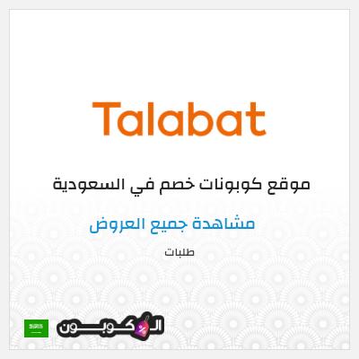 كود خصم طلبات | برنامج توصيل طلبات الأول في السعودية