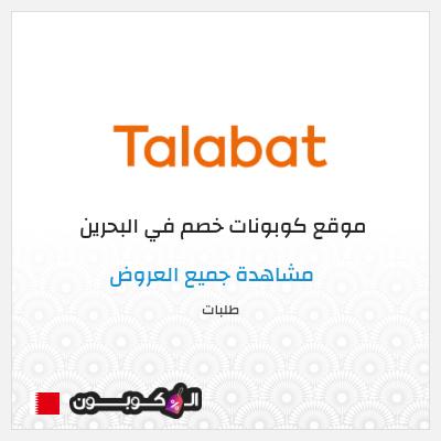 كود خصم طلبات   برنامج توصيل طلبات الأول في البحرين