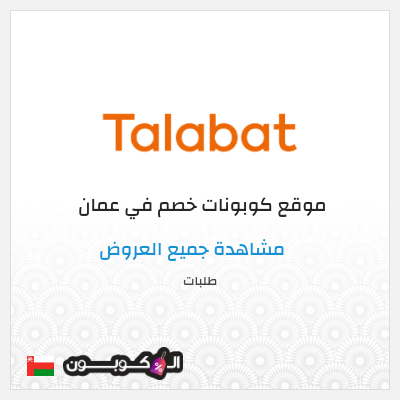 كود خصم طلبات | برنامج توصيل طلبات الأول في عمان