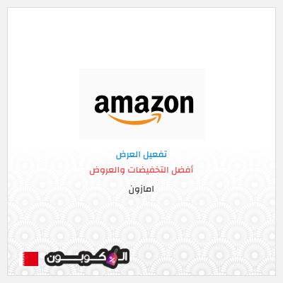 موقع امازون البحرين | أفضل كوبون خصم امازون