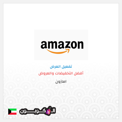 موقع امازون الكويت | أفضل كوبون خصم امازون