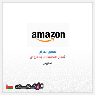 موقع امازون عمان | أفضل كوبون خصم امازون