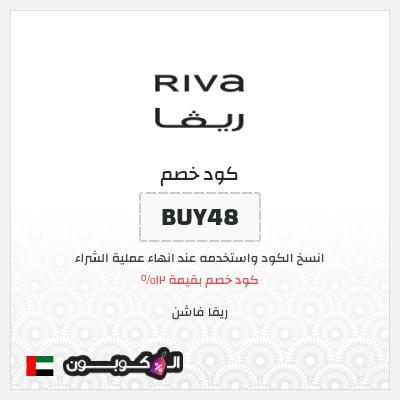 كوبون خصم ريفا فاشن اون لاين الإمارات العربية 2020