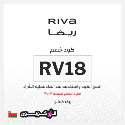 كوبون خصم ريفا فاشن اون لاين عمان 2021