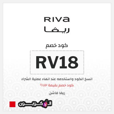 كوبون خصم ريفا فاشن اون لاين البحرين 2021