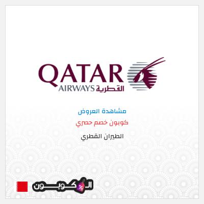 عروض الطيران القطري 2020 | للحجز بأقل تكلفة