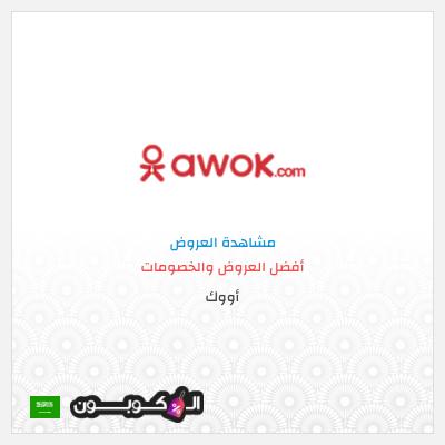 موقع أووك   أفضل خصومات و كوبونات خصم Awok السعودية