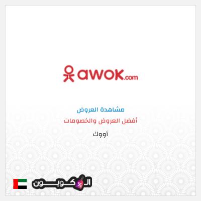 موقع أووك | أفضل خصومات و كوبونات خصم Awok الإمارات العربية