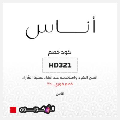 كوبونات وكود خصم اناس  البحرين 2020