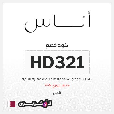 كوبونات وكود خصم اناس  قطر 2020