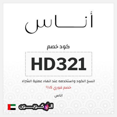 كوبونات وكود خصم اناس  الإمارات العربية 2020