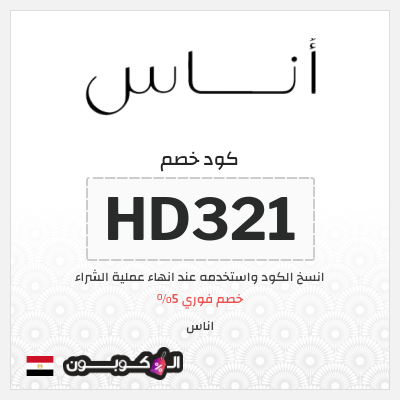 كوبونات وكود خصم اناس  جمهورية مصر 2020