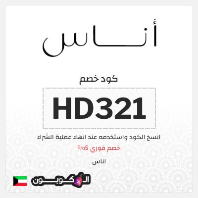 كوبونات وكود خصم اناس  الكويت 2020