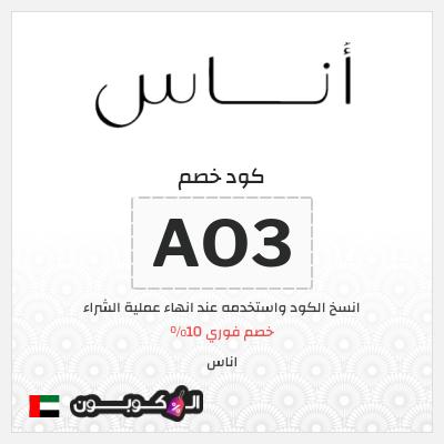 كوبونات وكود خصم اناس  الإمارات العربية 2021