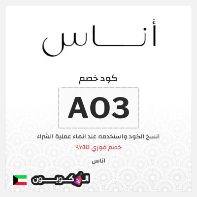 كوبونات وكود خصم اناس  الكويت 2021