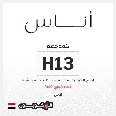 كوبونات وكود خصم اناس  جمهورية مصر 2021